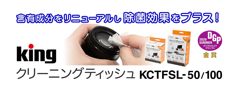 【注目商品】King クリーニングティッシュKCTFSL-50/100