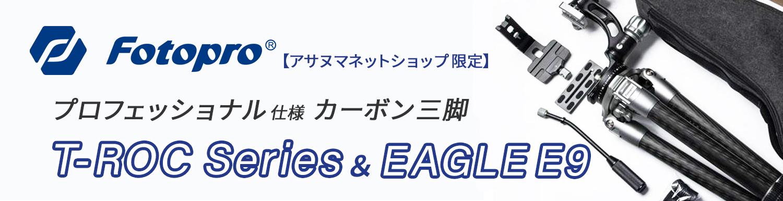 【注目商品】Fotopro プロフェッショナル向け三脚 T-ROC Series&EAGLE E9【アサヌマネットショップ限定】