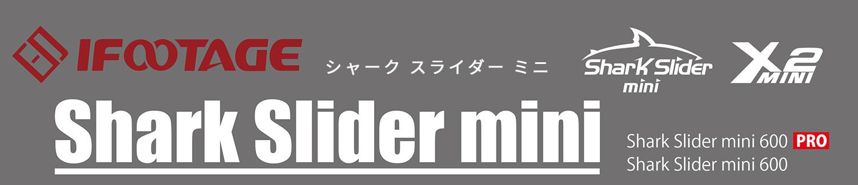 Ifootage Shark Slider mini シリーズ