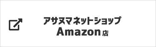 アサヌマネットショップAmazon店