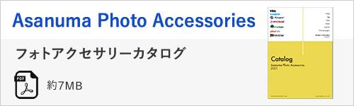 Asanuma Photo Accessories CATALOG 2021