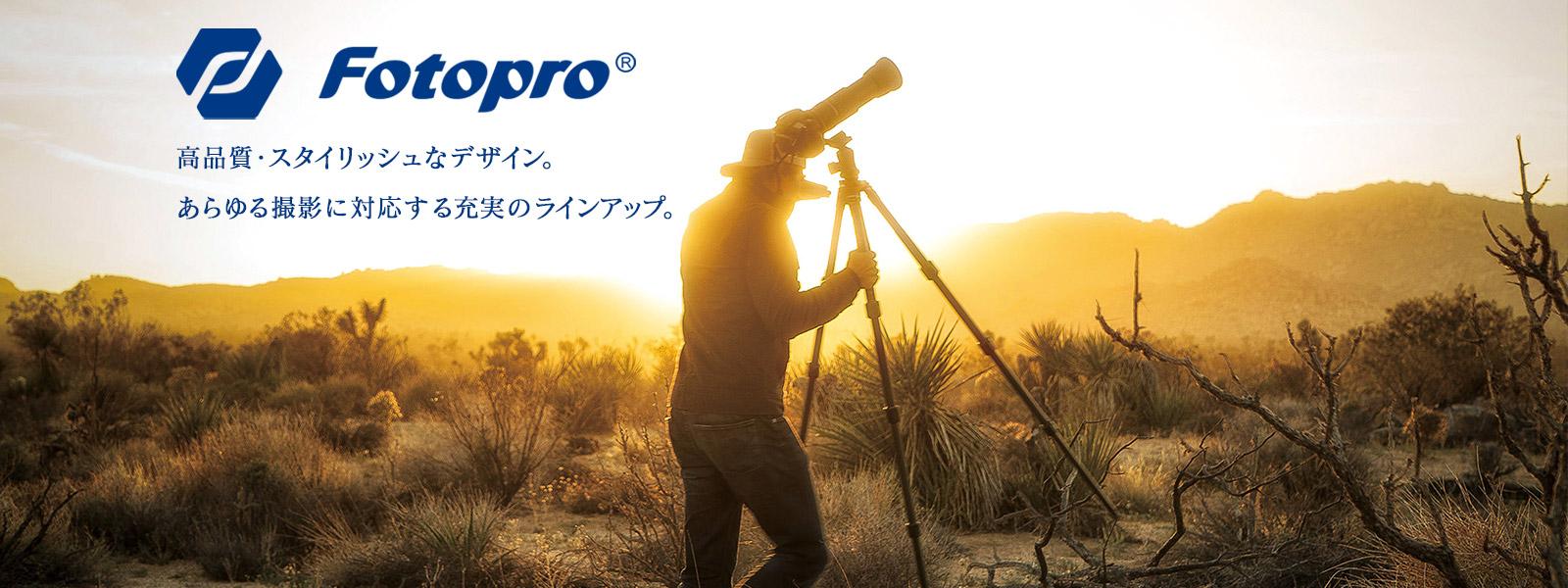 Fotopro 高品質・スタイリッシュなデザイン。あらゆる撮影に対応する充実のラインアップ。
