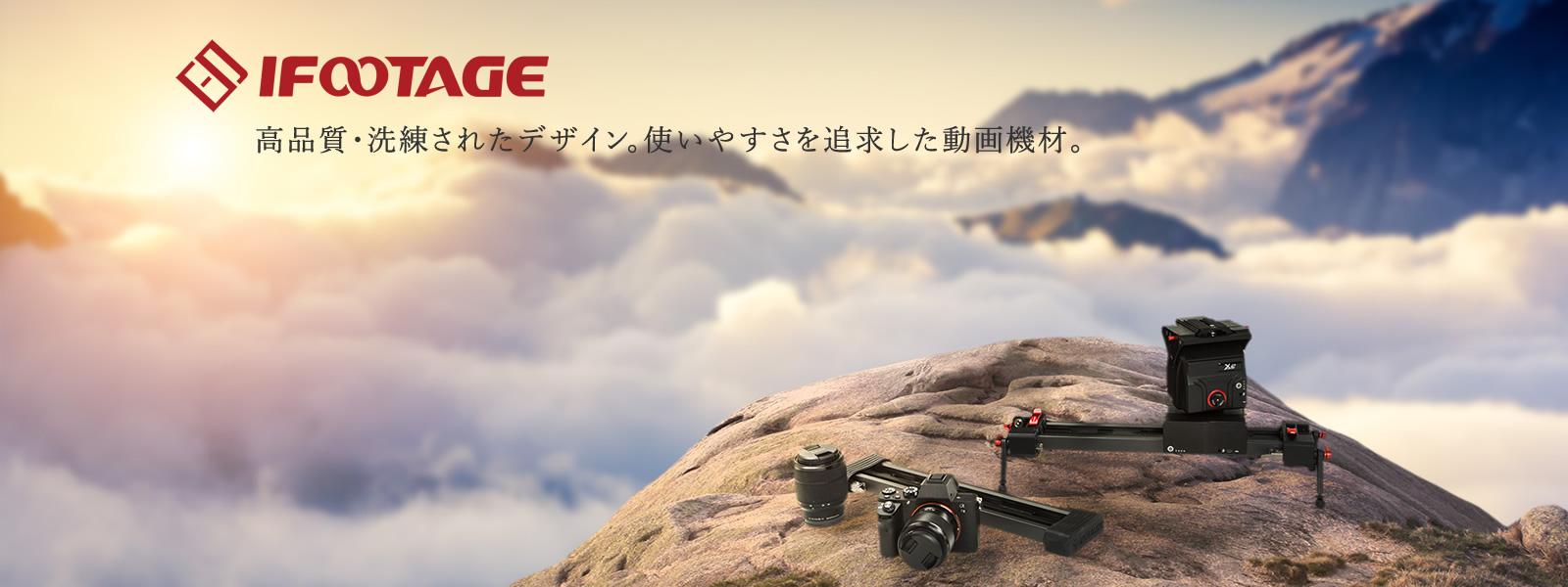 iFootage 高品質・洗練されたデザイン。使いやすさを追求した動画機材。
