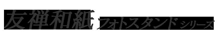 友禅和紙フォトスタンドシリーズ