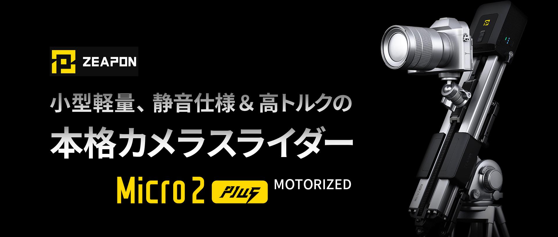 【注目商品】小型軽量、静音仕様&高トルクの本格カメラスライダー Zeapon Micro2Plus Motorized