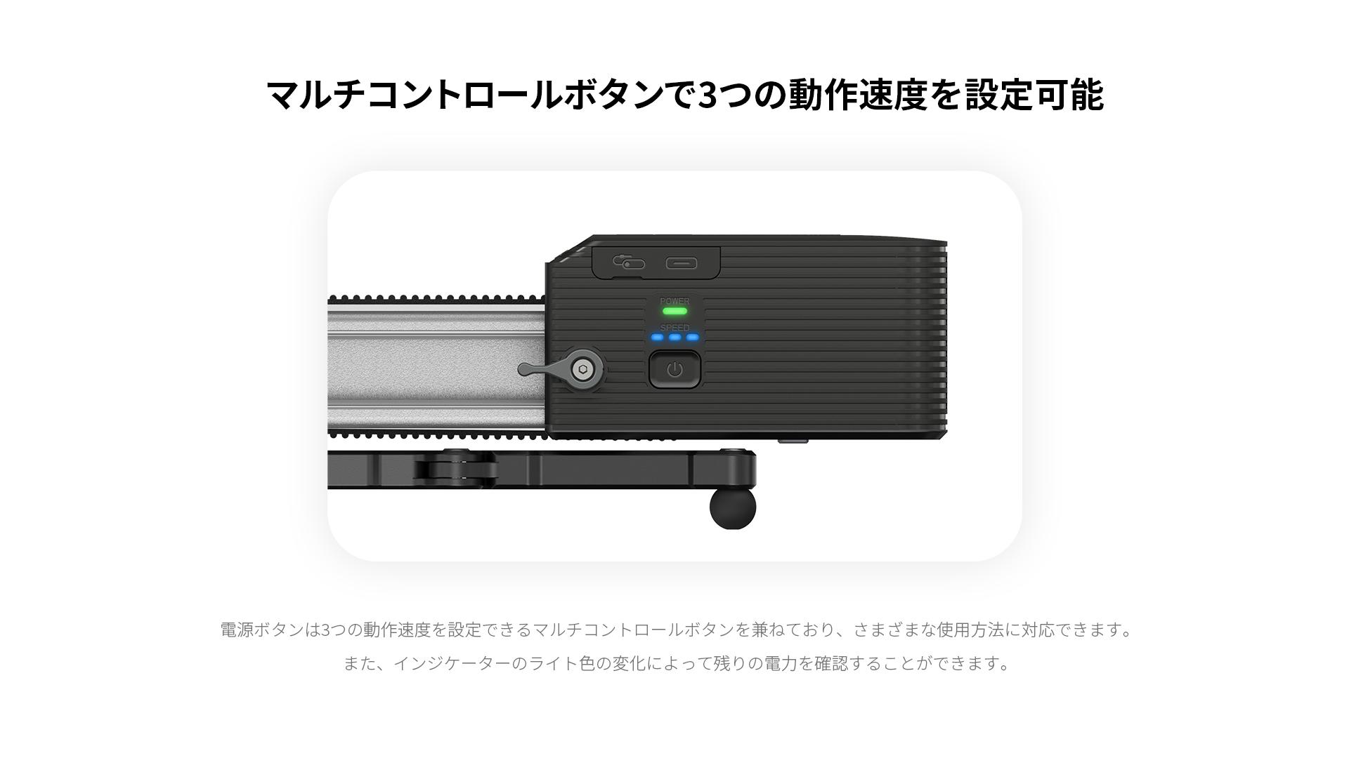 マルチコントロールボタンで3つの動作速度を設定可能 電源ボタンは3つの動作速度を設定できるマルチコントロールボタンを兼ねており、さまざまな使用方法に対応できます。また、インジケーターのライト色の変化によって残りの電力を確認することができます。