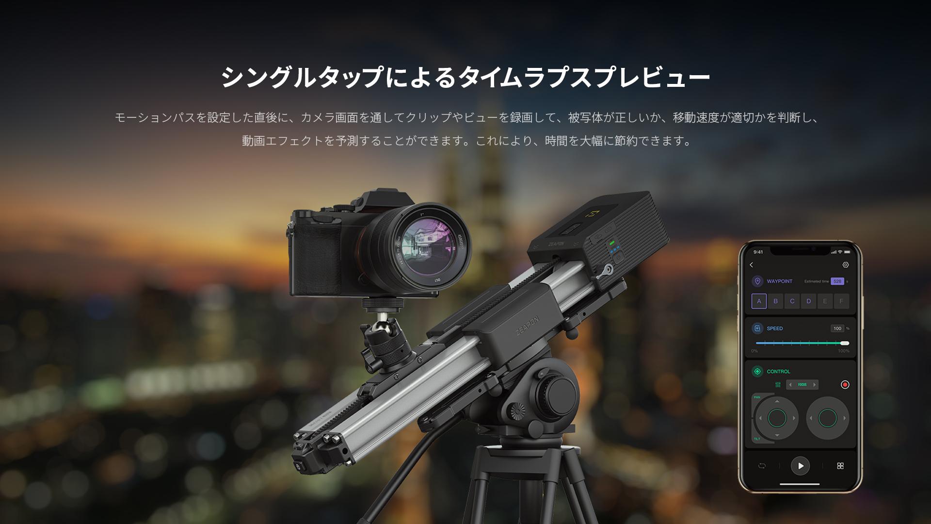 シングルタップによるタイムラプスプレビュー モーションパスを設定した直後に、カメラ画面を通してクリップやビューを録画して、被写体が正しいか、移動速度が適切かを判断し、 動画エフェクトを予測することができます。これにより、時間を大幅に節約できます。